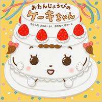 誕生日のケーキちゃん.jpg